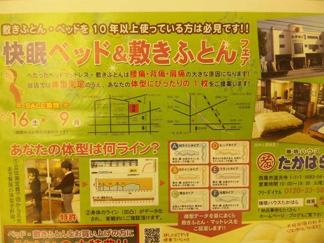 f:id:huton-takahara:20120615180616j:image
