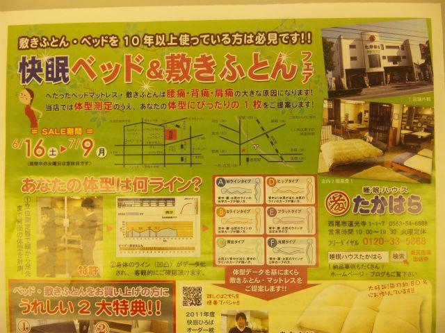 f:id:huton-takahara:20120622173055j:image
