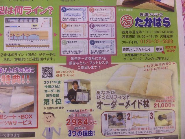 f:id:huton-takahara:20120630184504j:image
