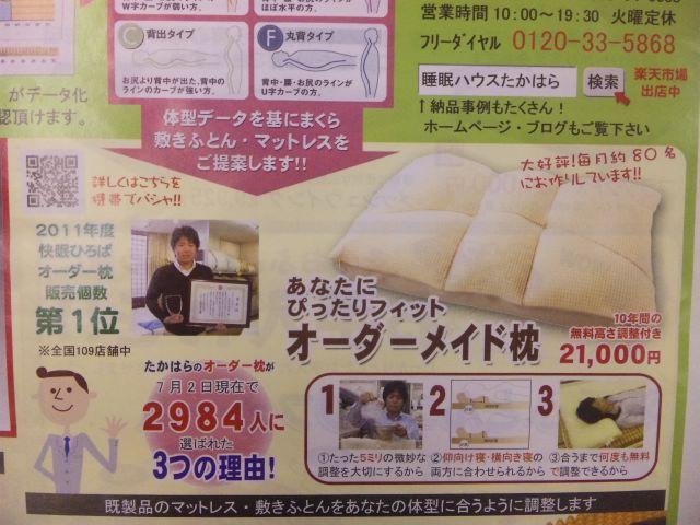 f:id:huton-takahara:20120723180019j:image