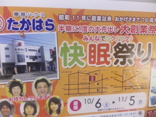 f:id:huton-takahara:20121010184627j:image