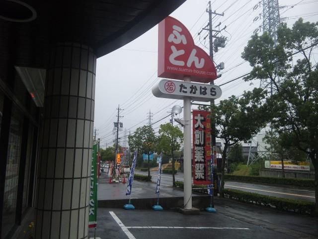 f:id:huton-takahara:20121017143839j:image