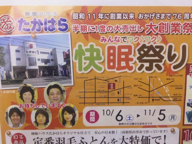 f:id:huton-takahara:20121022182038j:image