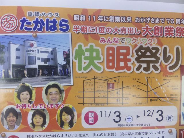 f:id:huton-takahara:20121103172855j:image