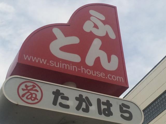 f:id:huton-takahara:20121105143454j:image