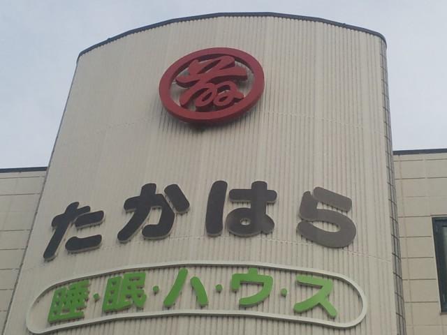 f:id:huton-takahara:20121105143536j:image