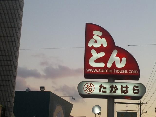 f:id:huton-takahara:20121225164435j:image