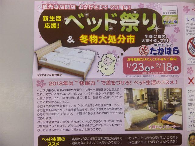 f:id:huton-takahara:20130123183151j:image
