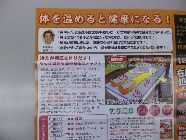 f:id:huton-takahara:20130123183237j:image
