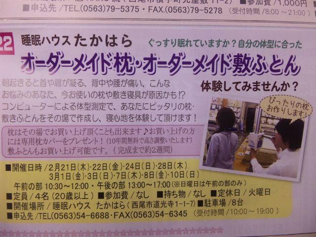 f:id:huton-takahara:20130221120648j:image