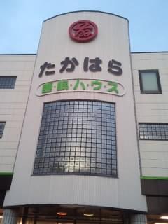 f:id:huton-takahara:20130324175043j:image