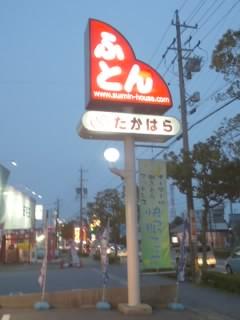 f:id:huton-takahara:20130329181600j:image