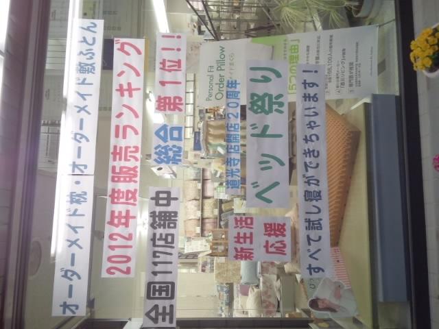 f:id:huton-takahara:20130329181614j:image