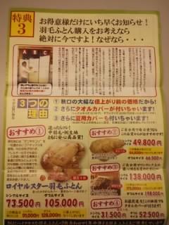 f:id:huton-takahara:20130502184046j:image