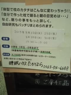 f:id:huton-takahara:20130819161421j:image