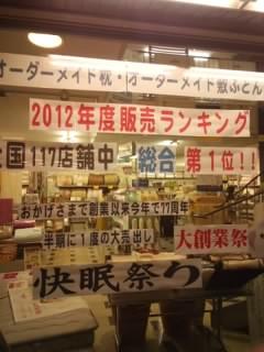f:id:huton-takahara:20130916182521j:image