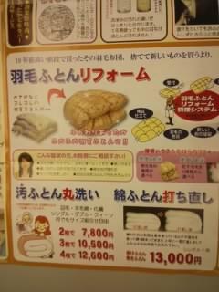 f:id:huton-takahara:20130927163843j:image