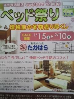 f:id:huton-takahara:20140119161657j:image