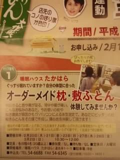 f:id:huton-takahara:20140228170209j:image