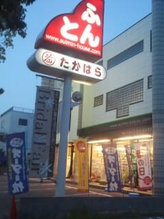 f:id:huton-takahara:20140426183758j:image