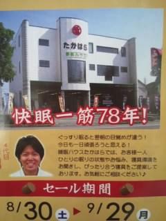 f:id:huton-takahara:20140830190641j:image