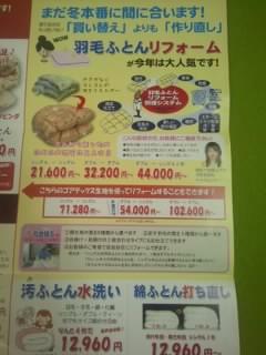 f:id:huton-takahara:20141020154508j:image