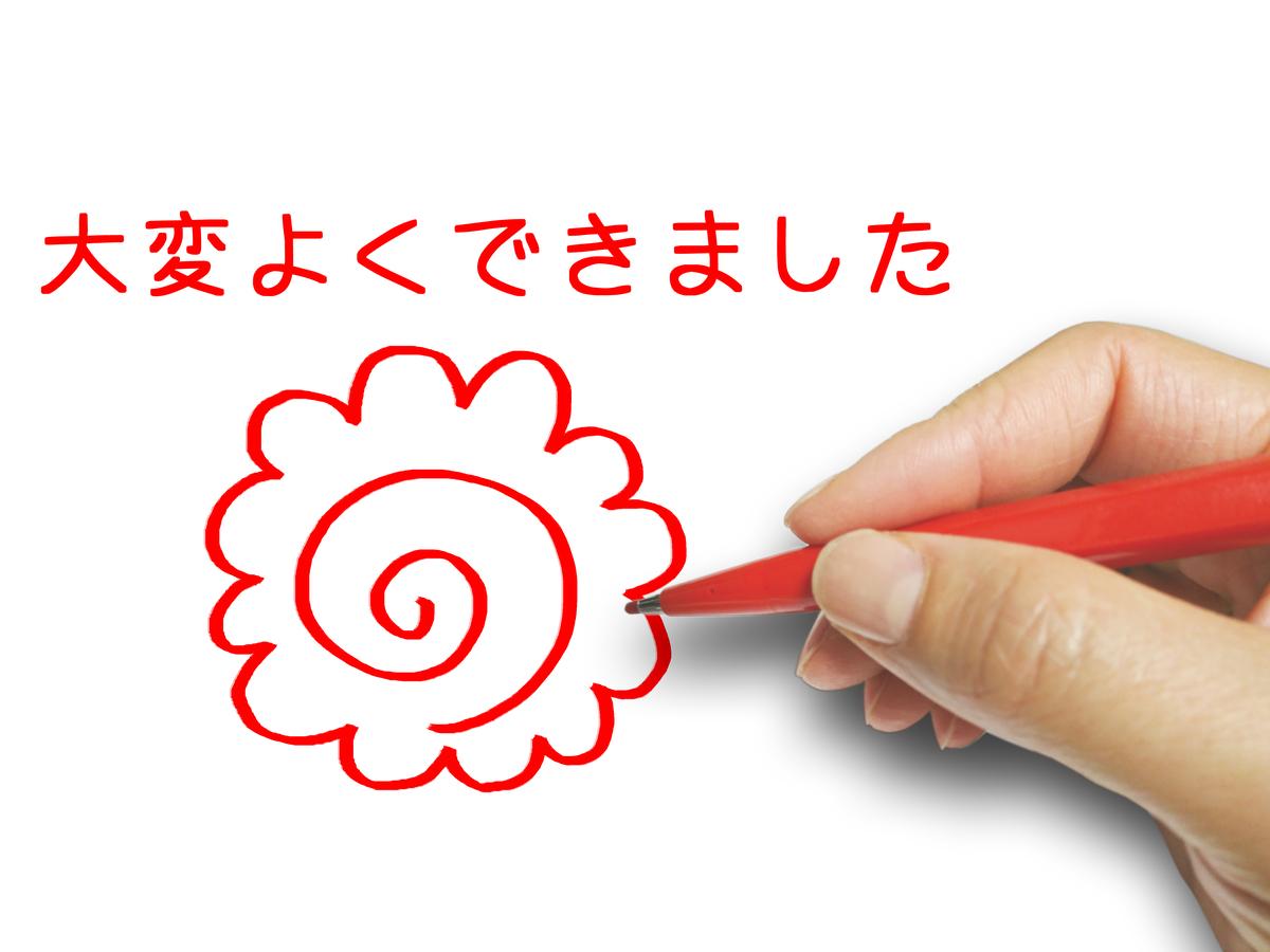 f:id:hutsukyuniikuzo:20201126105831j:plain