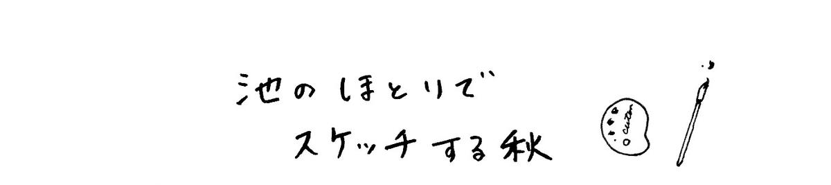 f:id:huutaku:20200927202857j:plain