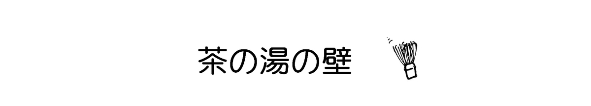 f:id:huutaku:20200929212357j:plain