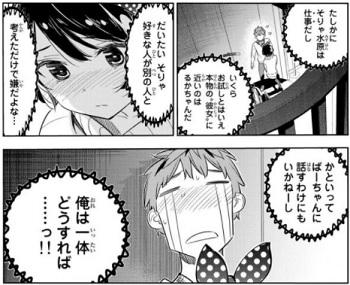 f:id:huwahuwa014:20180321220352j:plain