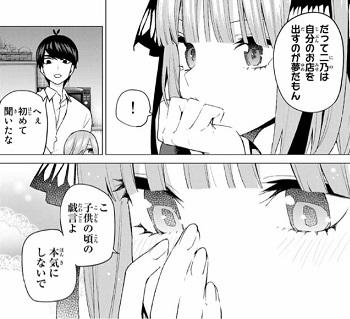 f:id:huwahuwa014:20180905005025j:plain
