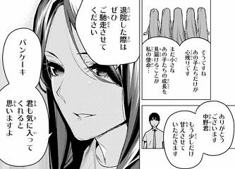 f:id:huwahuwa014:20191002004905j:plain