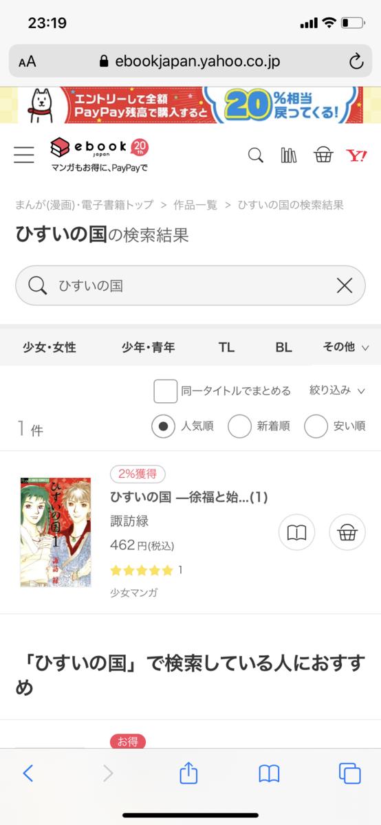 f:id:huwahuwayakudachi:20200818232159p:plain