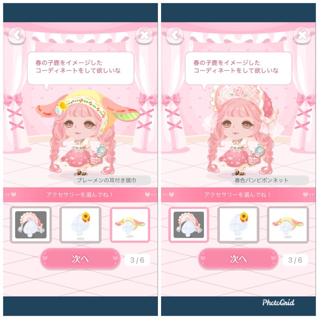 f:id:huwahuwayakudachi:20210419182022j:plain