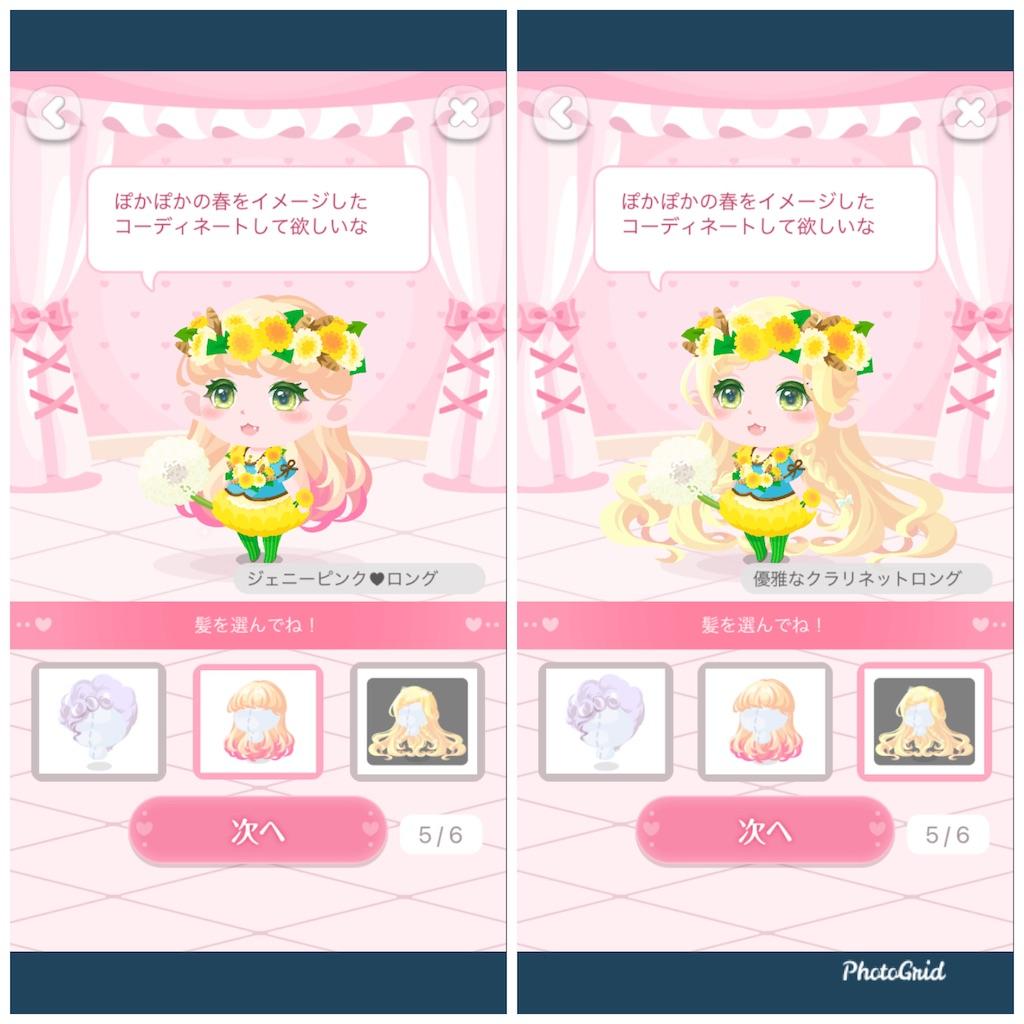 f:id:huwahuwayakudachi:20210422160222j:plain