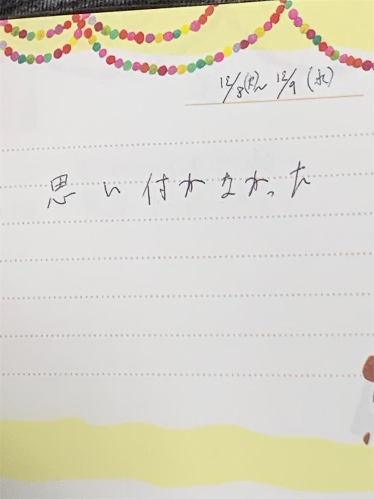 f:id:huwahuwayakudachi:20210723180940j:plain