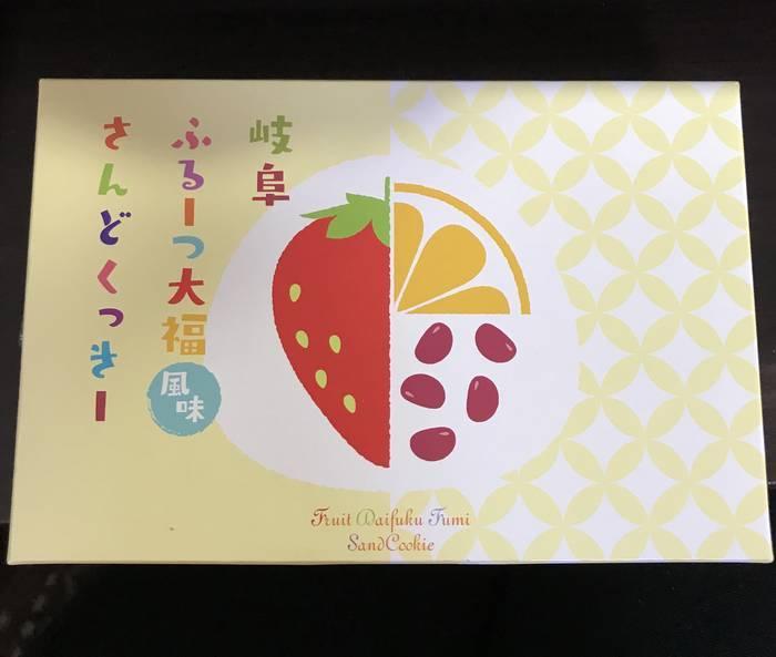 岐阜ふるーつ大福風味さんどくっきーのパッケージ