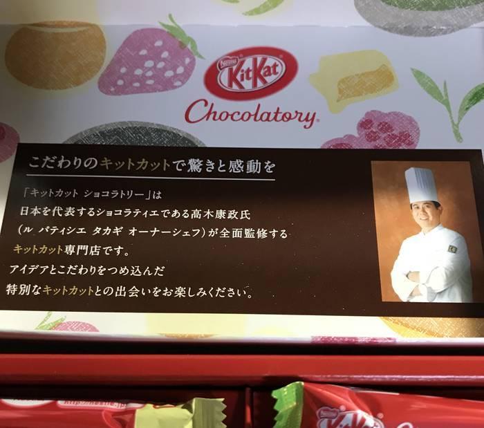 キットカットショコラトリー全面監修している高木康政さんのお写真