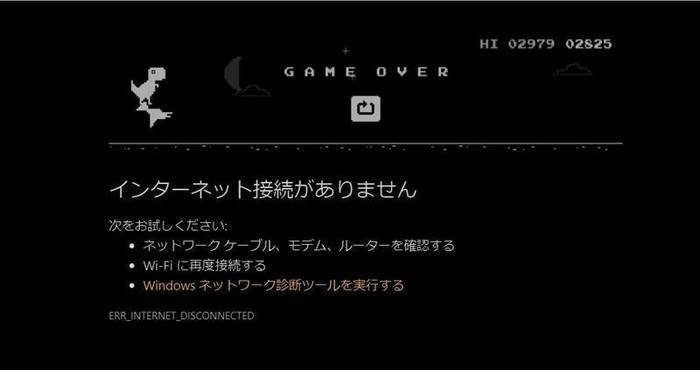 夜になって画面が黒くなった恐竜ゲーム