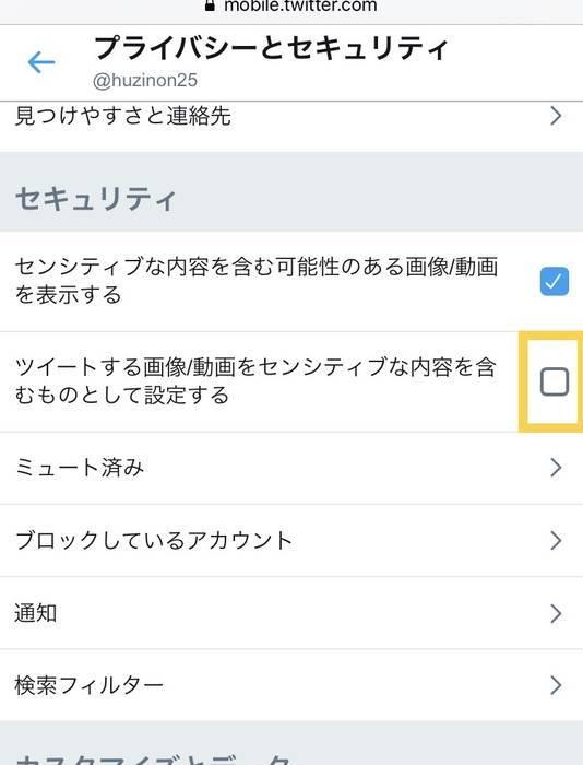 ブラウザ版のプライバシーとセキュリティの項目のツイートする画像/動画をセンシティブな内容を含むものとして設定するのチェックを外す