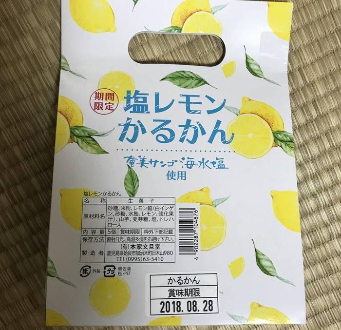 食品表示が書かれている塩レモンかるかんの裏面