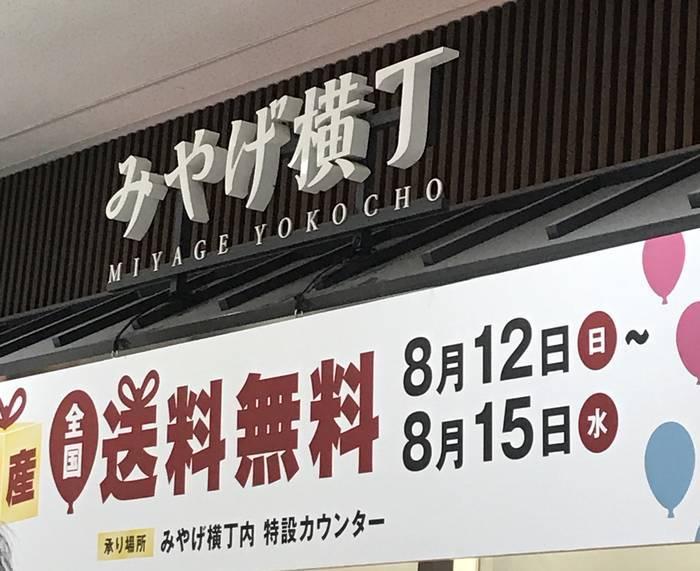鹿児島中央駅にあるみやげ横丁の看板