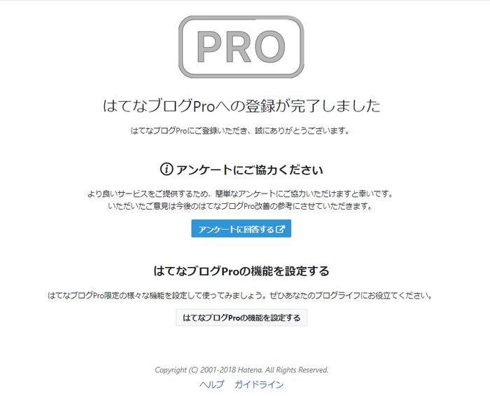 はてなブログProへの登録が完了した画面