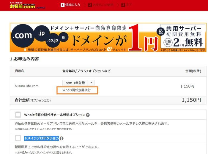 お名前.comでドメイン取得時のWhois情報公開代行の設定画面