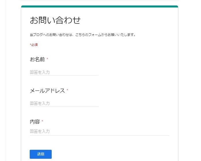 Googleフォームで作るお問い合わせフォームの例