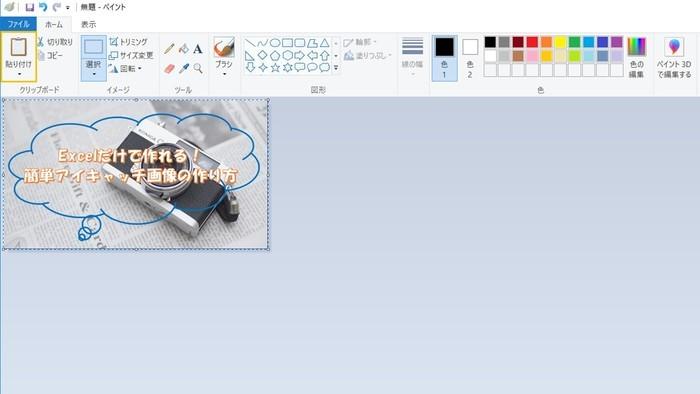 ペイントをコピーした画像を貼り付ける