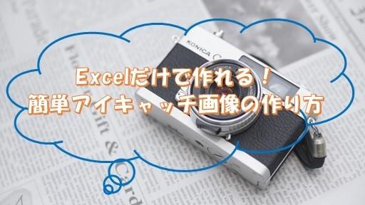 Excelで作ったアイキャッチ画像