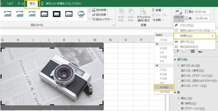 画像を挿入すると現れる「書式」タブを選び、右上のトリミングから調整する