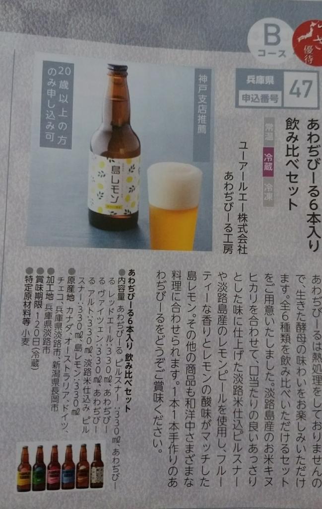 オリックス,ふるさと優待,淡路ビール