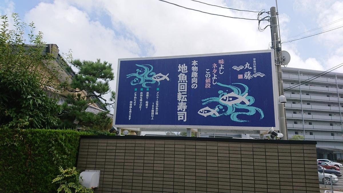 f:id:hyakuichi-101:20190912025424j:plain